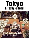 Tokyo Lifestyle Hotel (エイムック 4294)