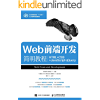 "Web前端开发简明教程(HTML+CSS+JavaScript+jQuery) (工业和信息化""十三五""人才培养规划教材)"