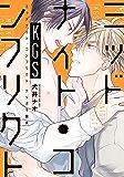 ミッドナイト・コンフリクトKGS【電子特典付き】 (フルールコミックス)