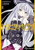トリニティセブン 7人の魔書使い 8 (ドラゴンコミックスエイジ)