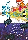 ごたごた気流 (角川文庫)