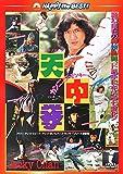 カンニング・モンキー/天中拳 〈日本語吹替収録版〉 [DVD]