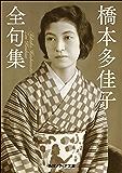 橋本多佳子全句集 (角川ソフィア文庫)
