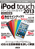 iPod touch パーフェクトガイド 2013 iOS 6対応版 MacPeopleBooks