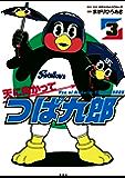 天に向かってつば九郎(3) (シリウスコミックス)