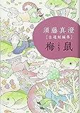 須藤真澄[自選短編集]梅鼠 (ビームコミックス) (BEAM COMIX)