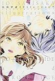 咲坂伊緒イラストレーションズ アオハライド&ストロボ・エッジ (愛蔵版コミックス)