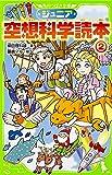 ジュニア空想科学読本 (2) (角川つばさ文庫)