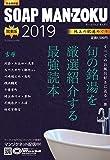 SOAP LAND MAN-ZOKU関東版2019 (プレジャームック 26)
