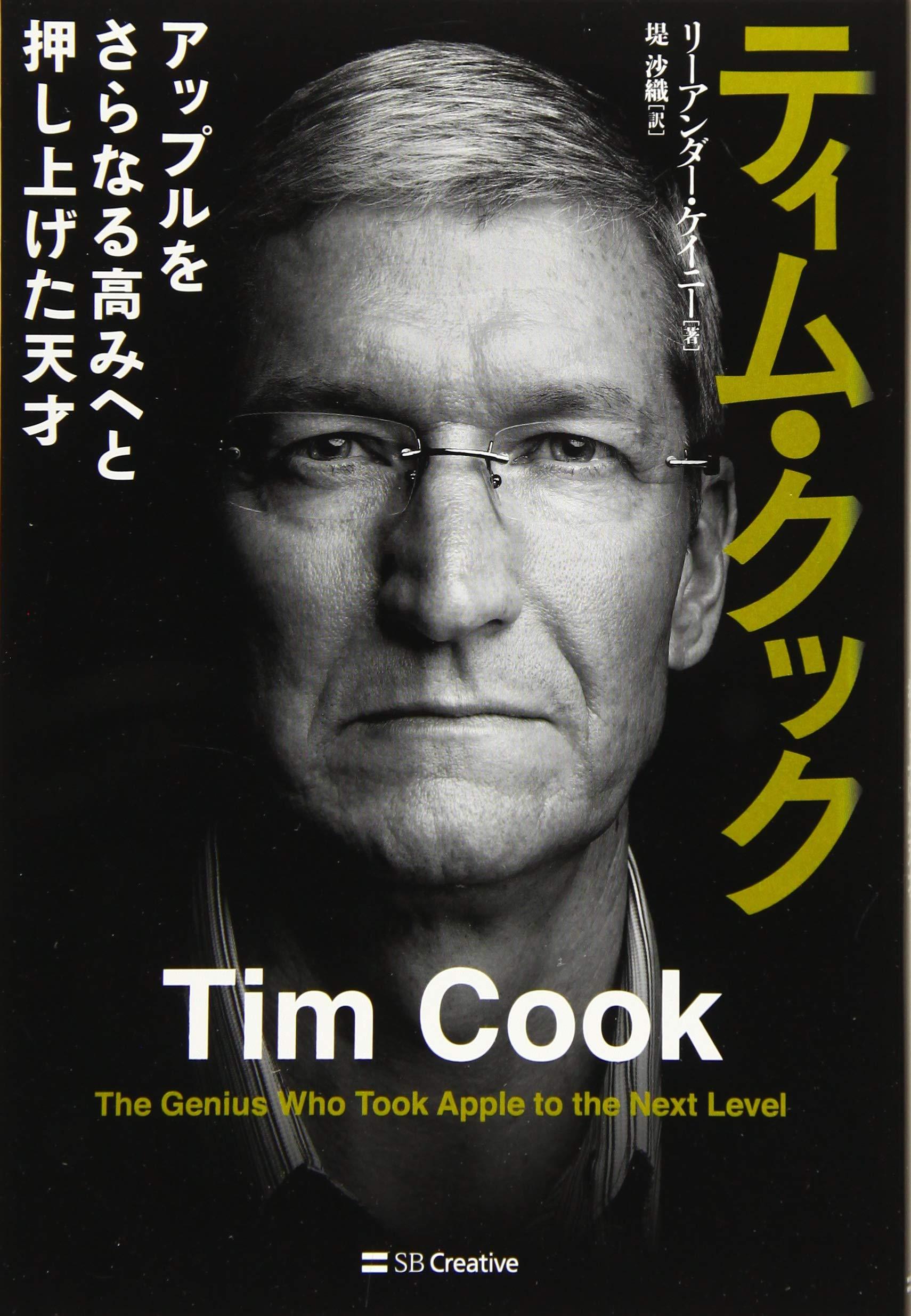 ティム・クック~アップルをさらなる高みへと押し上げた天才