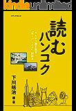 読むバンコク: 『歩くバンコク副読本』