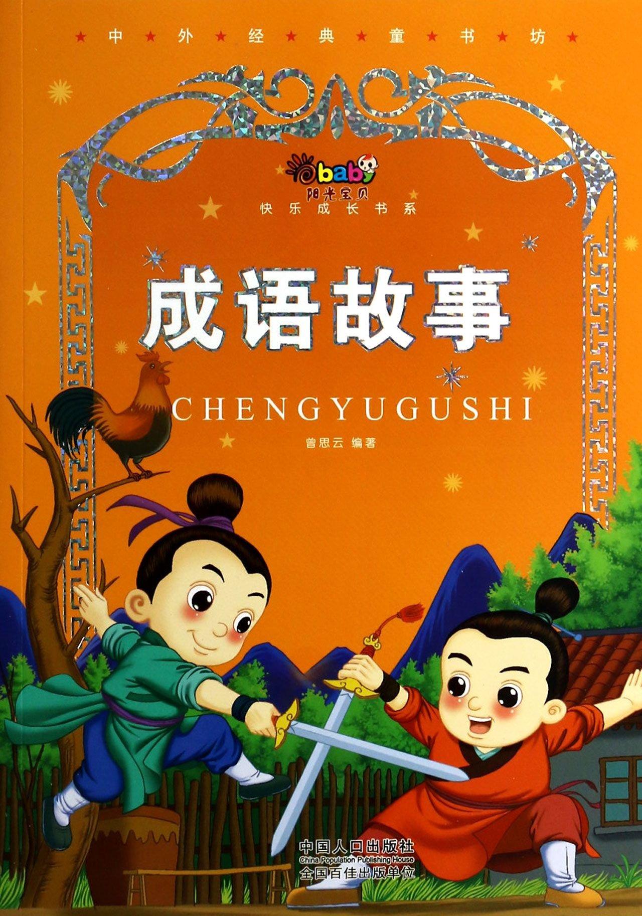 Sunshine Baby Happy growing book series: idioms(Chinese Edition) pdf epub