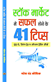 Stock Market Mein Safal Hone ke 41 Tips (Hindi Edition)