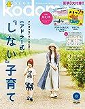 kodomoe(コドモエ) 2017年 08月号 (絵本付録「ノラネコぐんだん アイスのくに」)