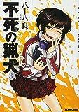 不死の猟犬 3巻 (ビームコミックス)