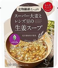 からだスマイルプロジェクト スーパー大麦とレンズ豆の生姜スープ 150g ×5個