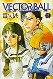 VECTOR BALL(2) (講談社コミックス)