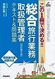 この1冊で決める!! 総合旅行業務取扱管理者テキスト&問題集 改訂第2版 (SHINSEI LICENSE MANUAL)
