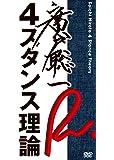 廣戸聡一 4スタンス理論 [DVD]