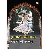 Vaishali Ki Nagarvadhu/वैशाली की नगरवधू