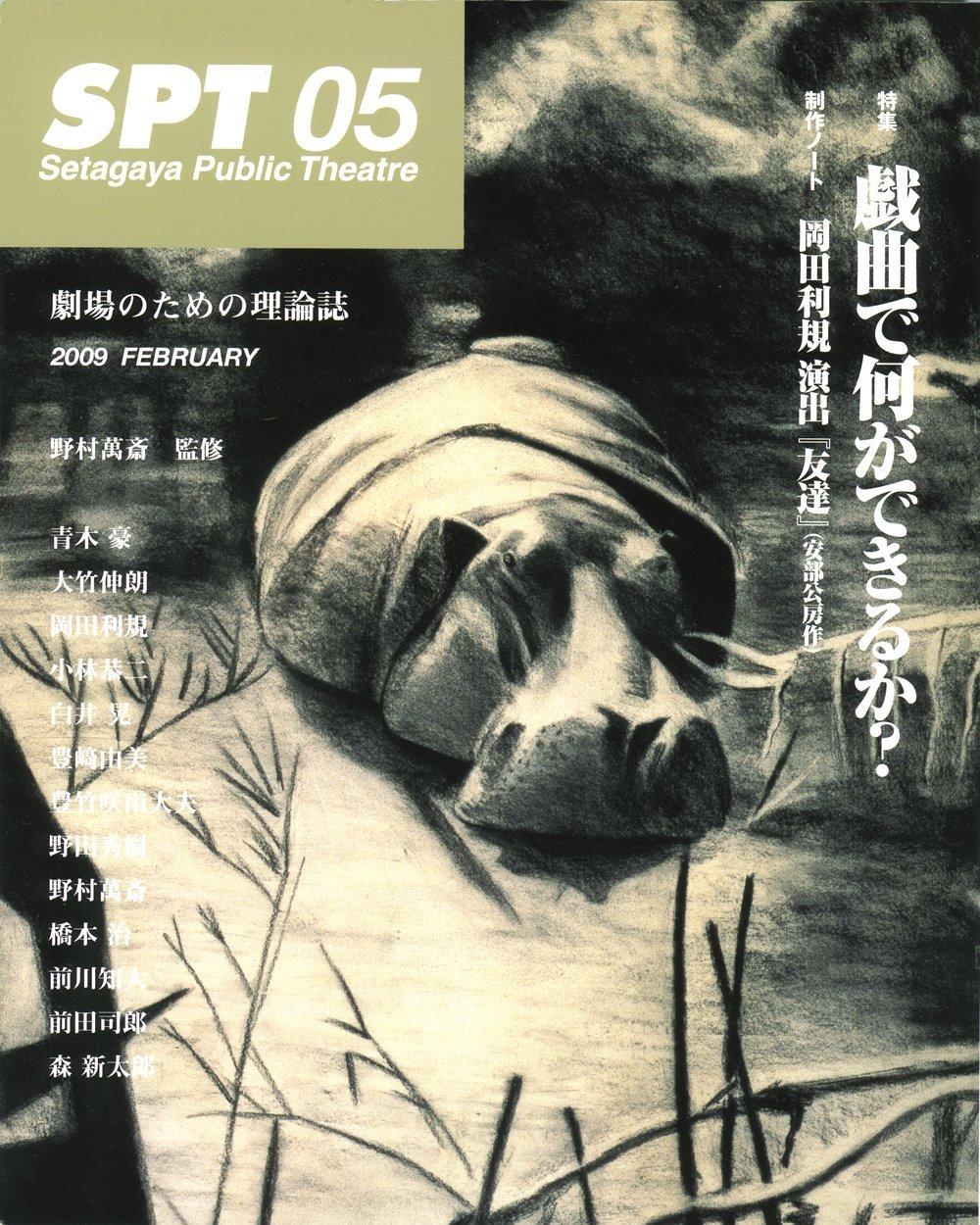 Download SPT 05 (SetagayaPublicTheatre) ISBN: 4875024169 (2009) [Japanese Import] pdf
