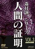 人間の証明 VOL.3 [DVD]