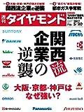 週刊ダイヤモンド 2017年 5/20 号 [雑誌] (関西流企業の逆襲)