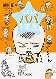 ツレはパパ1年生 (朝日文庫)