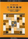 化学系薬学II(スタンダード薬学シリーズII-3): 生体分子・医薬品の化学による理解 (スタンダード薬学シリーズ2)