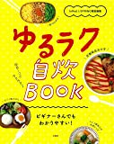 InRed&SPRiNG特別編集 ゆるラク自炊BOOK