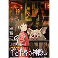 Spirited Away 2001 Japanese B2 Poster
