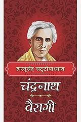 CHANDRANATH & BAIRAGI (Hindi Edition) Kindle Edition