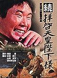 <あの頃映画> 続 拝啓天皇陛下様 [DVD]
