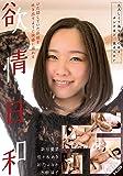 欲情日和 S-Cute [DVD]