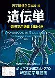 遺伝単―遺伝学用語集 対訳付き (生物の科学 遺伝 別冊No.22)