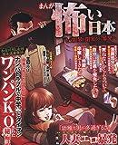 まんが怖い日本 「もう限界」閉塞から暴発へ (コアコミックス)