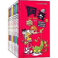 《漫画party》卡通故事会丛书:阿衰(11-20)(套装共10册)