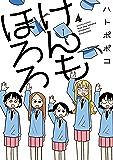 けんもほろろ(4) (バンブーコミックス 4コマセレクション)