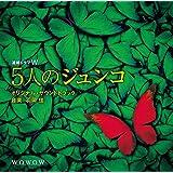連続ドラマW「5人のジュンコ」 オリジナル・サウンドトラック