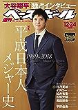 週刊ベースボール 2018年 12/24号 [雑誌]