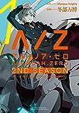 ALDNOAH.ZERO 2nd Season アルドノア・ゼロ (1) (まんがタイムKRコミックス フォワードシリーズ)