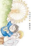 ママゴト 2 (ビームコミックス)