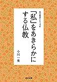 「私」をあきらかにする仏教 真宗教育シリーズ (真宗文庫)