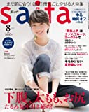 saita(サイタ)2017年8月号