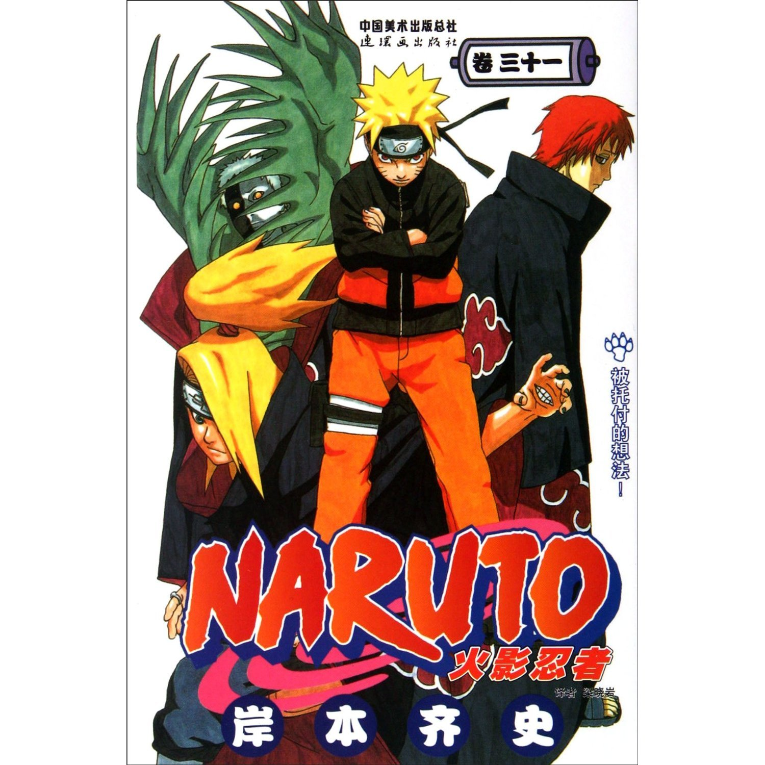 Download Naruto (Volume 11): the idea of ??being entrusted!(Chinese Edition) ebook