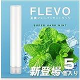 FLEVO 互換 フレーバーカートリッジ スーパーハードメンソール 電子タバコ スターターキット 交換用カートリッジ 5個入り (ホワイト)