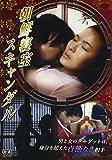 朝鮮寝室スキャンダル [DVD]