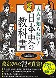 大人が知らない! 最新 日本史の教科書