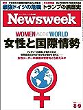 週刊ニューズウィーク日本版〈2016年8/9号〉「特集 女性と国際情勢」 [雑誌]