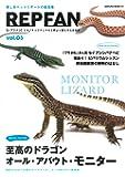 REPFAN Vol.3 至高のドラゴン オール・アバウト・モニター (SAKURA MOOK)